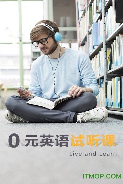 0元英语试听课手机版 v3.0 安卓版3