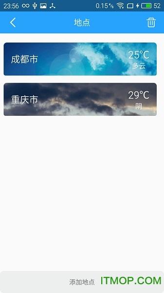 即刻天气 v1.1 安卓版2