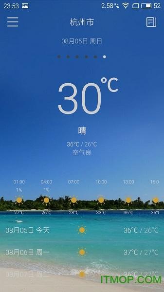 即刻天气 v1.1 安卓版3