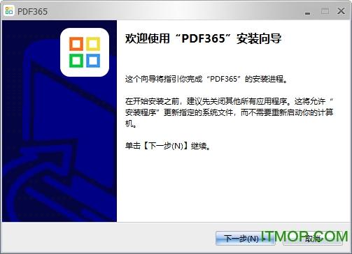 福昕pdf365(pdf转换器) v2.5.1101.0316 官方版 0
