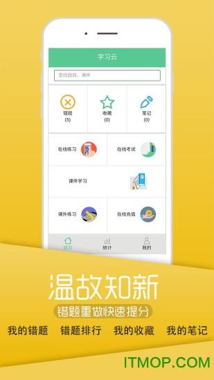 英腾医学IOS版本 v2.0 iphone官方版 0