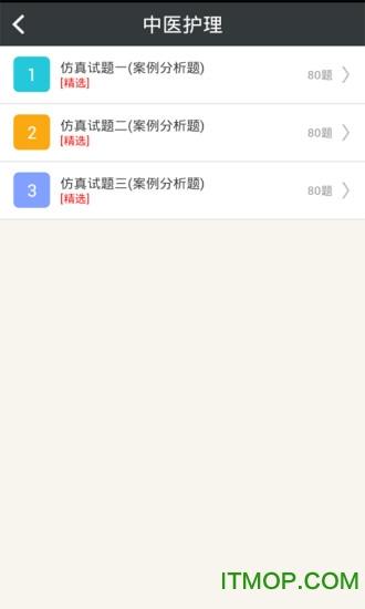 中医护理高级职称总题库手机版 v4.31 安卓版 1