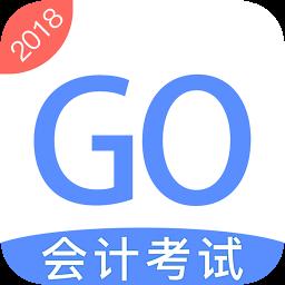 会计考试GO手机版