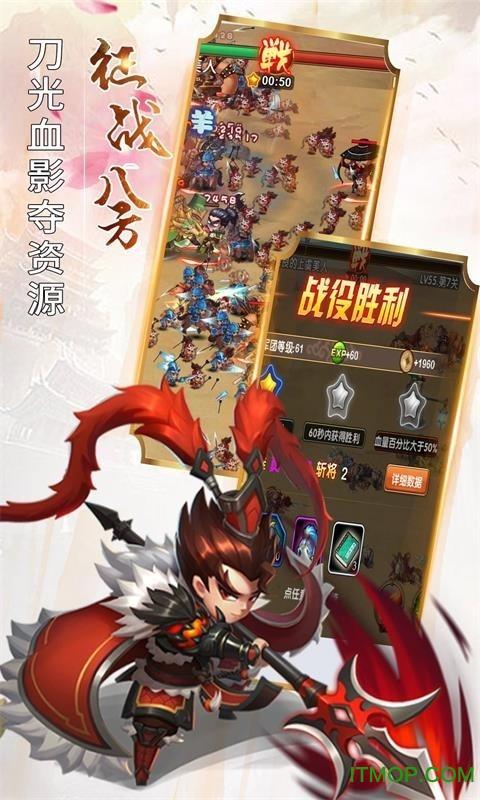 五胡三国手机版 v1.16 安卓版3