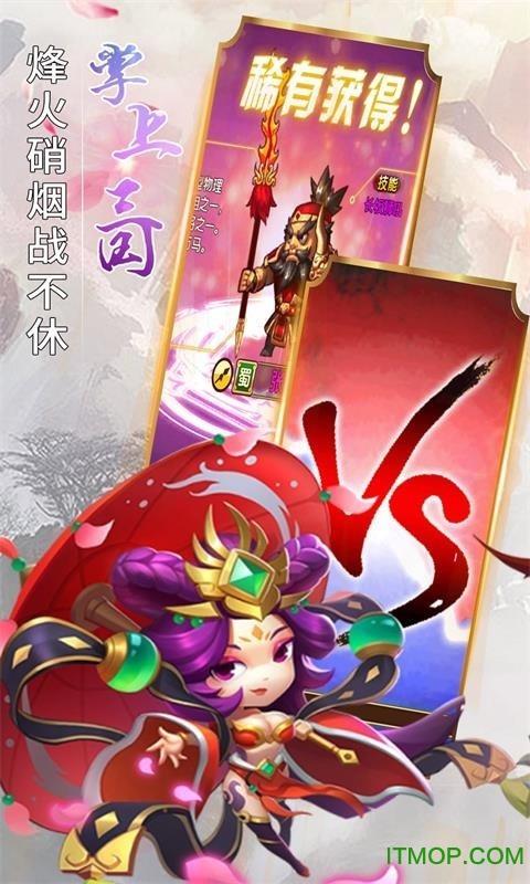 五胡三国手机版 v1.16 安卓版4