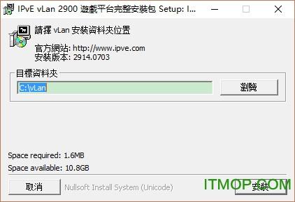 vlan平�_ v2914 官方中文安�b版 0
