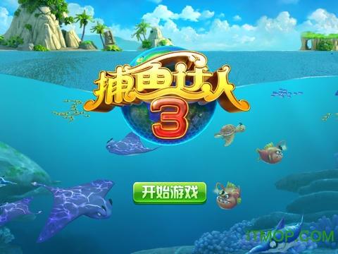 捕鱼达人3HD内购版 v1.0.0 苹果越狱版 1