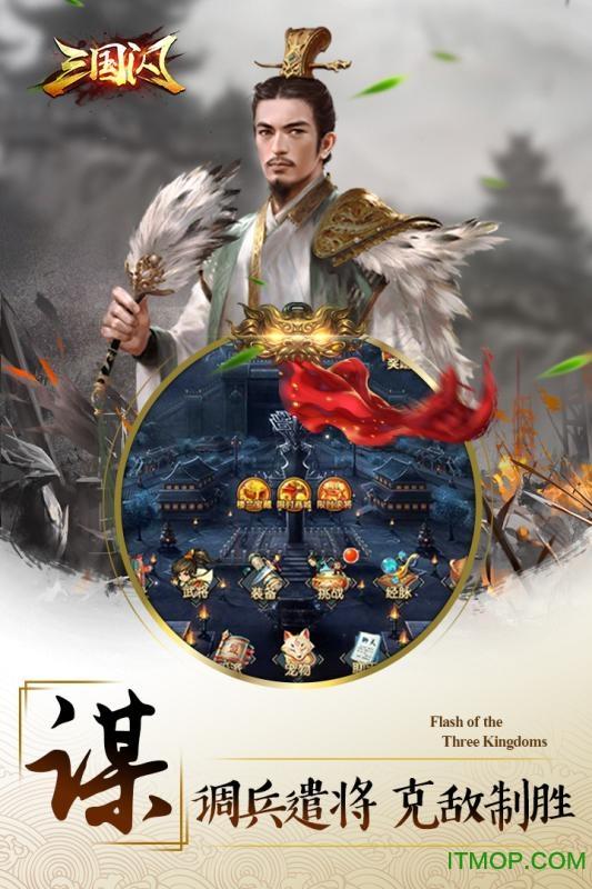 三国闪九游游戏 v83.202 安卓版 2