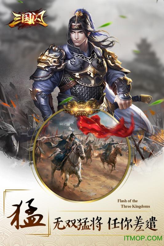 三国闪九游游戏 v83.202 安卓版 3