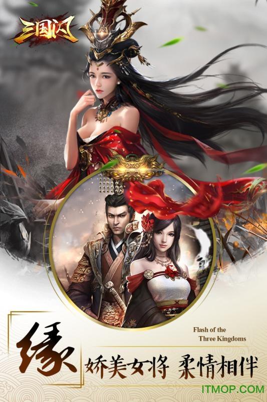 三国闪九游游戏 v83.202 安卓版 4