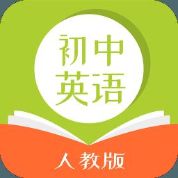 初中英语人教版