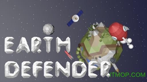 地球防卫者内购破解版 v1.0 安卓版 0