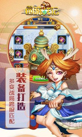 西游战记手游官网版 v1.0 安卓版 2
