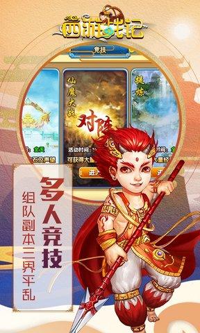 西游战记手游官网版 v1.0 安卓版 3