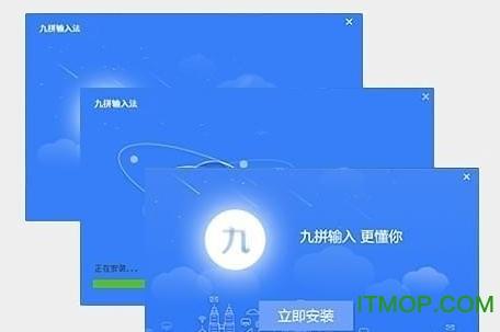 九拼�入法 官方免�M版 0