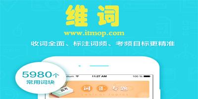维词app下载_维词学生软件_维词高中版