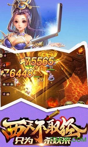 乱斗梦西游公益服gm版 v1.1 安卓版 1