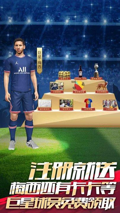全民冠军足球2018苹果版 v1.5 iphone版 0