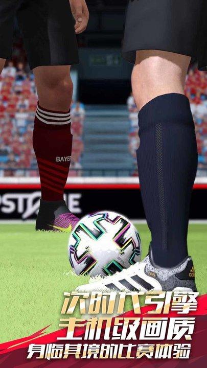 全民冠军足球2018苹果版 v1.5 iphone版 2
