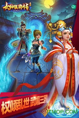 女神猛将传游戏九游版 v5.5 安卓版 1