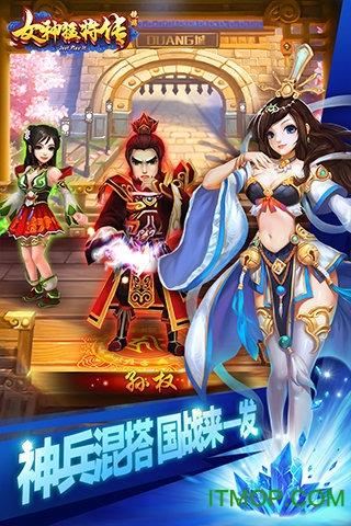 女神猛将传游戏九游版 v5.5 安卓版 3
