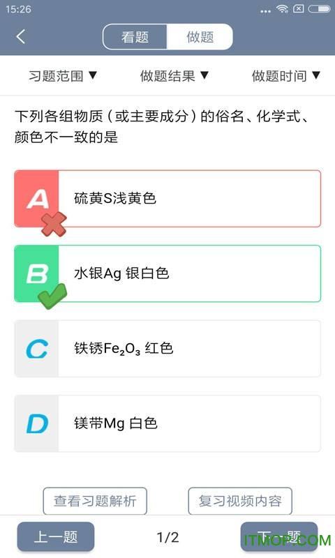 初中物理化学科app