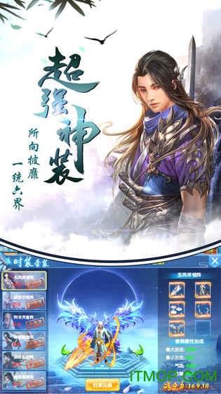 影龙传官网版