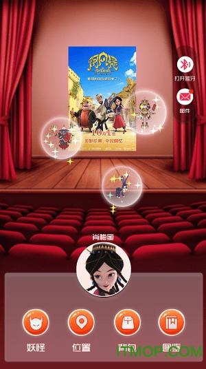 妖怪电影院 v1.0.3 安卓版 3