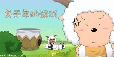 小羊游戏大全_跟羊有关的游戏_关于羊的游戏下载