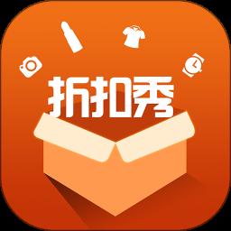 折扣秀app