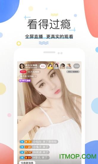 奇乐直播app v2.4.3 安卓版 1