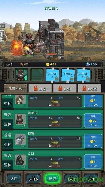 世界怪�F���(World Beast War) v1.000 安卓版 0