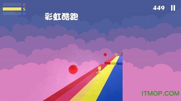 彩虹酷跑 v1.2 最新安卓版1