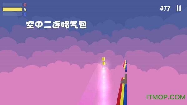 彩虹酷跑 v1.2 最新安卓版3