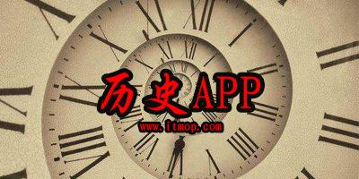 历史app