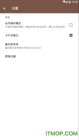 智慧笔记 v1.0 安卓版 3
