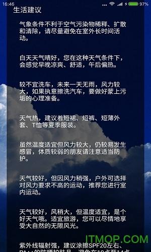 天气预报空气质量 v1.0 安卓版 1