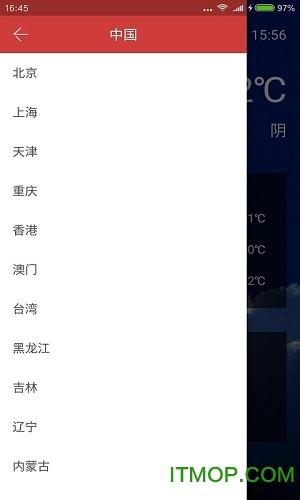 天气预报空气质量 v1.0 安卓版 3