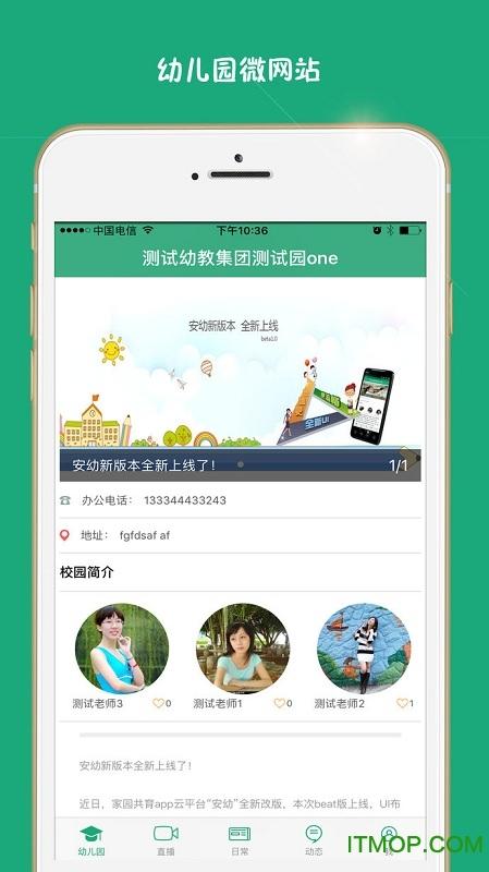 安幼app�O果版 v1.0 iPhone版 2