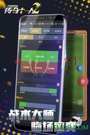 艾特足球最新版 v0.1.0 安卓版 1