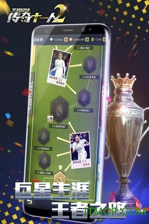 艾特足球最新版 v0.1.0 安卓版 2