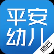 师云平安幼儿v1.3.0 安卓版