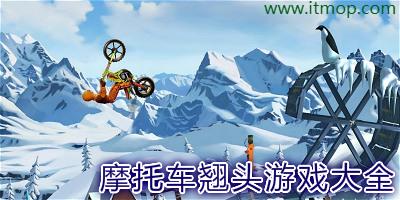 摩托车翘头游戏