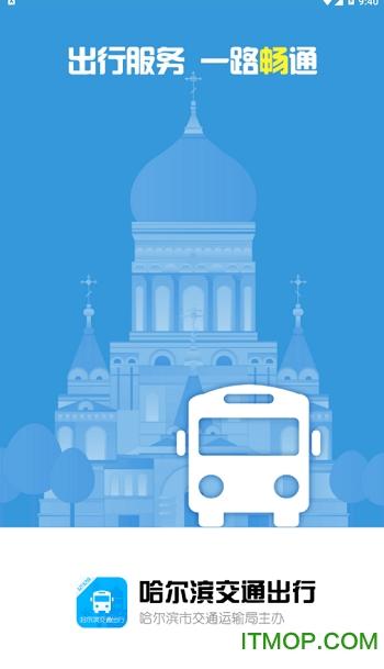 哈尔滨交通出行app v1.0.8 安卓版0