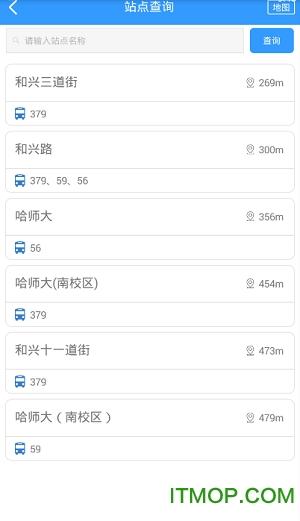 哈尔滨交通出行app v1.0.8 安卓版2