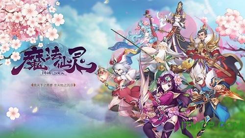 魔法仙灵龙8国际娱乐唯一官方网站