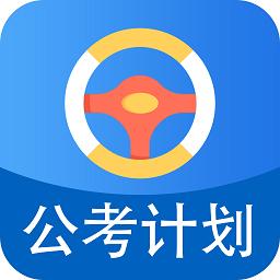 公考计划备考app
