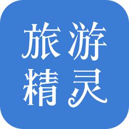 旅游精灵app