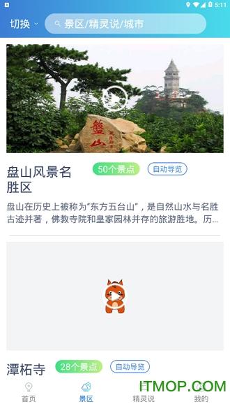 旅游精�`app v1.0 安卓版 2