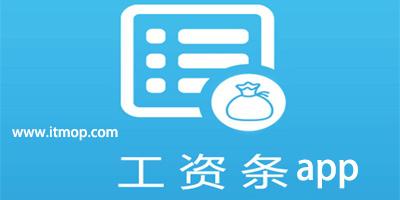 工资条app